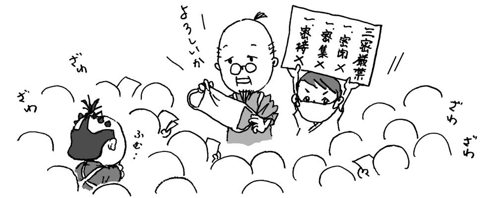 疫病退散! いがしち(飯塚伊賀七)の挑戦