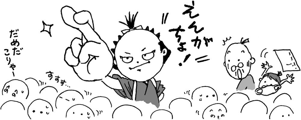 疫病退散! いがしち(飯塚伊賀七)の挑戦。「えんがちょ!」