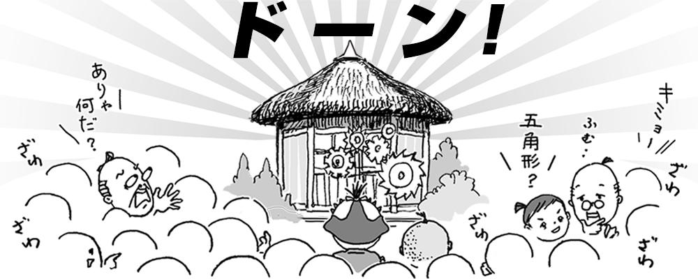 飯塚伊賀七 が設計した 五角堂 。
